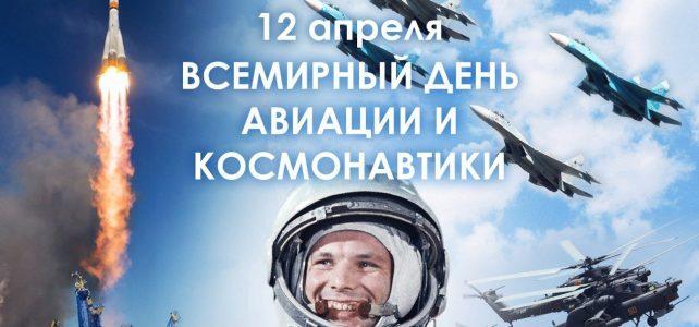 12 апреля-Всемирный День авиации и космонавтики
