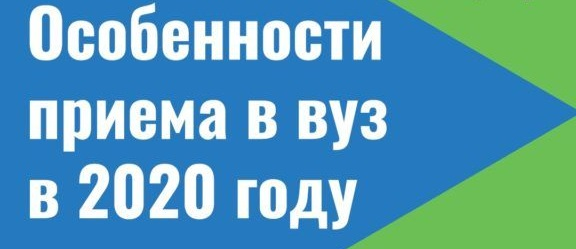Особенности приема в вуз в 2020 году: прямой эфир СибГУ им. М.Ф. Решетнева