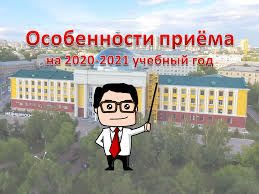 Поступление в Красноярский медицинский университет в 2020 году ДИСТАНЦИОННО