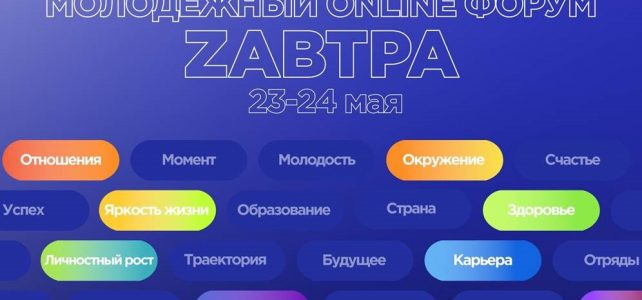 Онлайн-форум «Zавтра»:от молодежи для молодежи!