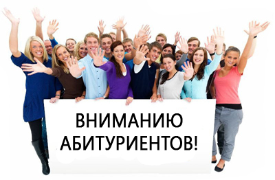 Уважаемые абитуриенты, студенты и выпускники!