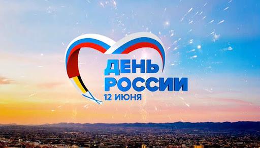 День России отпразднуем вместе !!!