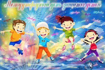 1 июня-Международный День защиты детей