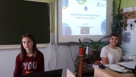 Победы учащихся во Всероссийских конференциях