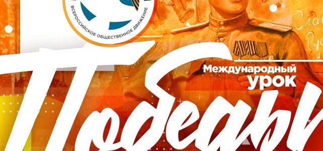 Всероссийский онлайн-урок посвящённом окончанию Второй мировой войны