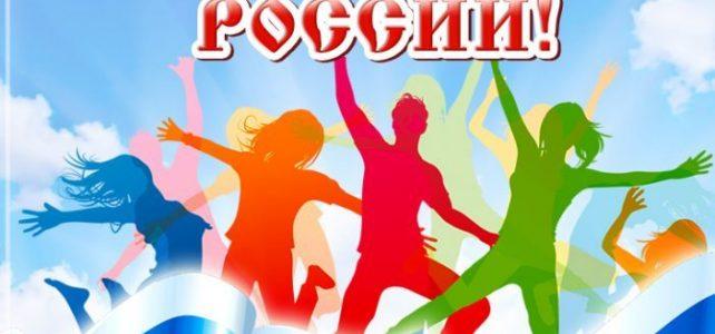 Дорогие друзья! Дзержинская средняя школа №1 поздравляет Вас с Днём молодёжи!